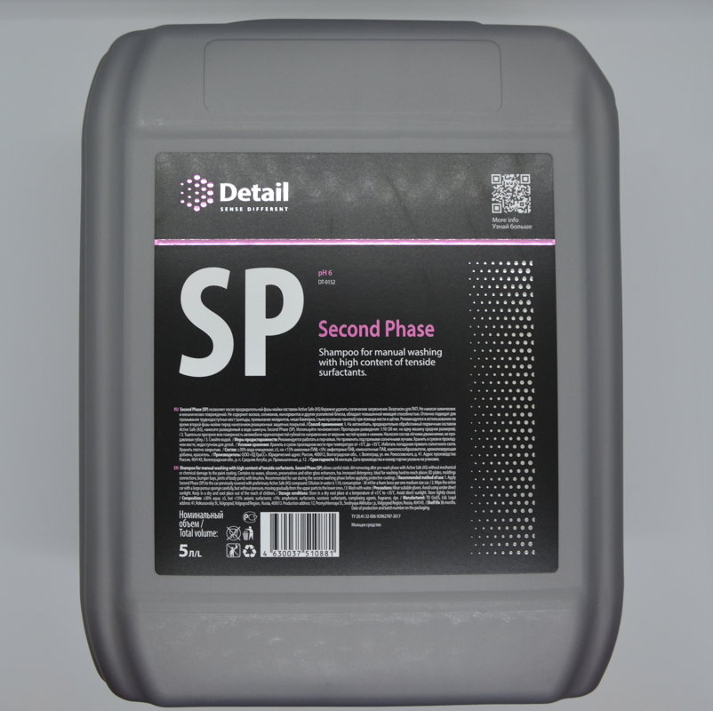 SP - Second Phase Shampoo
