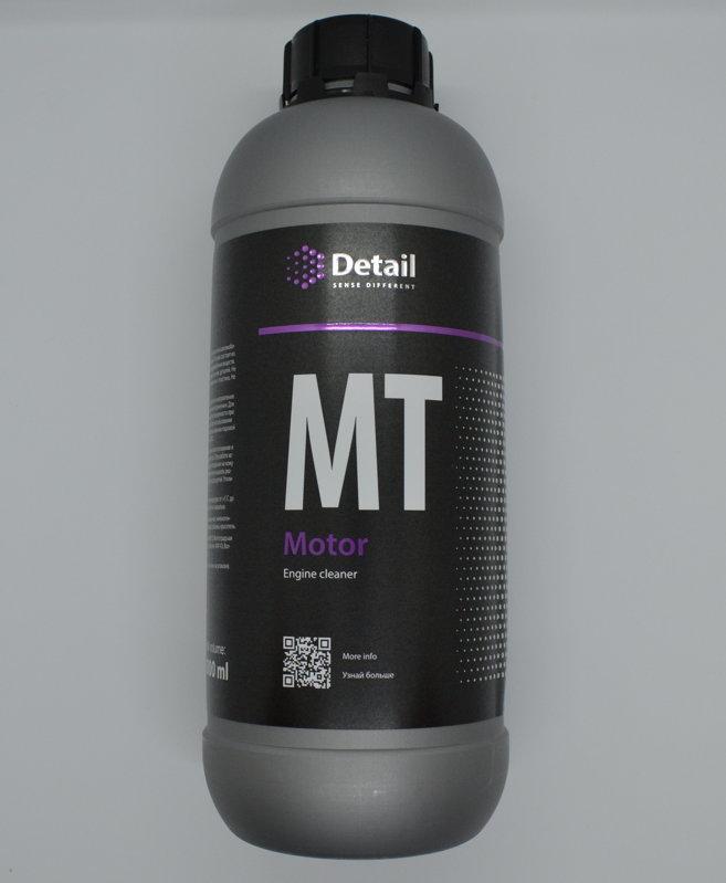 """Очиститель двигателя MT """"Motor"""""""